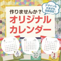 販促ツール:オリジナルカレンダー
